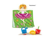 Детски хавлиени изделия » Детско плажно пончо Dilios Балерина